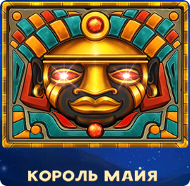 король майа