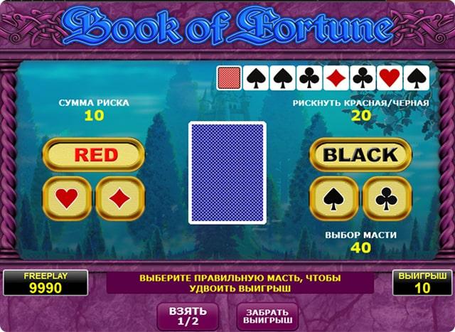 риск игра в book of fortune