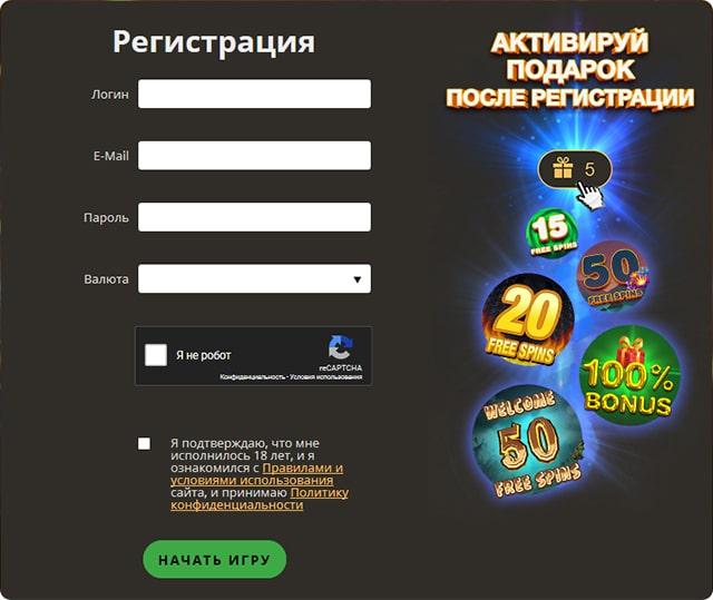 регистрация в казино плейфортуна